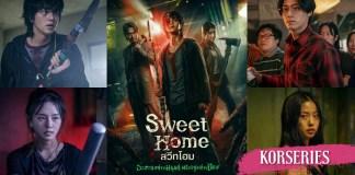 sweet home นักแสดง
