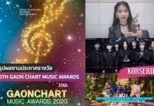10th Gaon Chart Music Awards