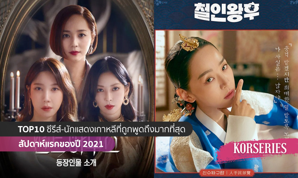 TOP10 ซีรีส์-นักแสดงเกาหลีที่ถูกพูดถึงมากที่สุด สัปดาห์แรกของปี 2021