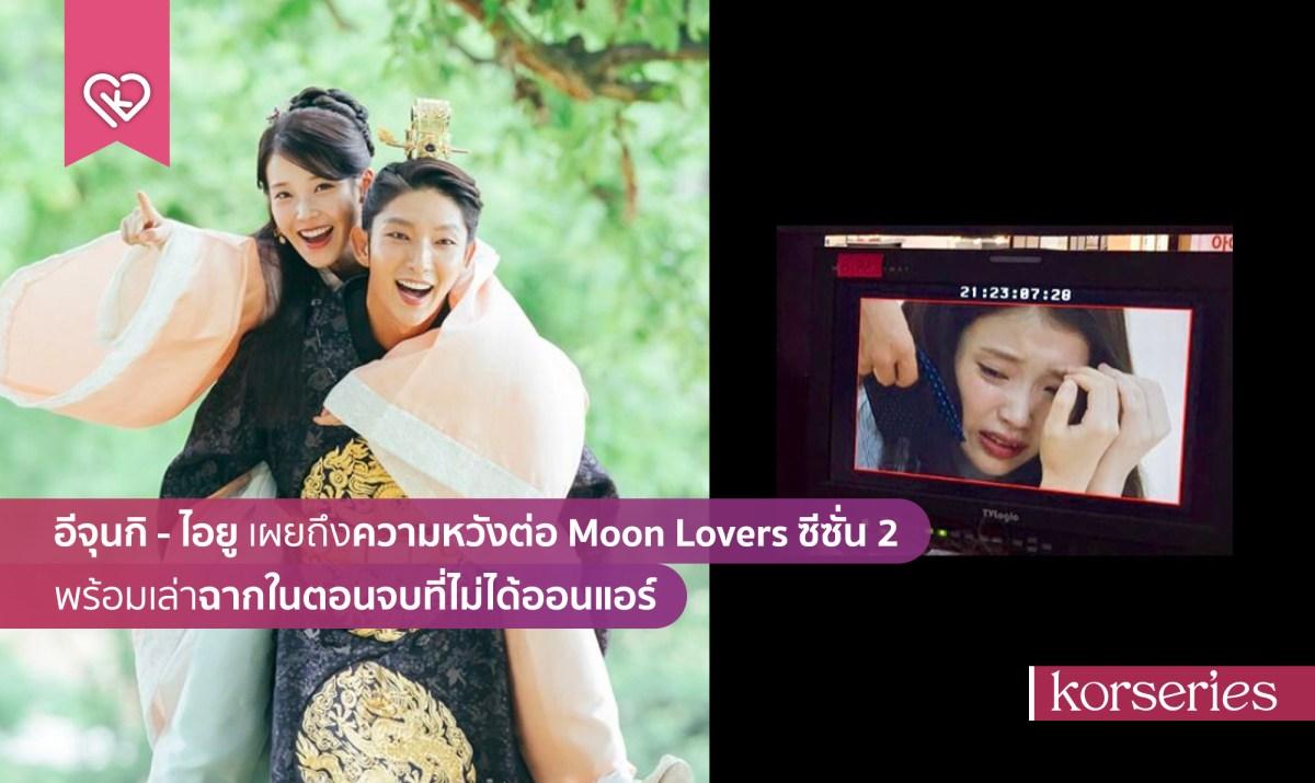 อีจุนกิ-ไอยู เผยถึงความหวังต่อ Moon Lovers ซีซั่น 2 พร้อมเล่าฉากในตอนจบที่ไม่ได้ออนแอร์