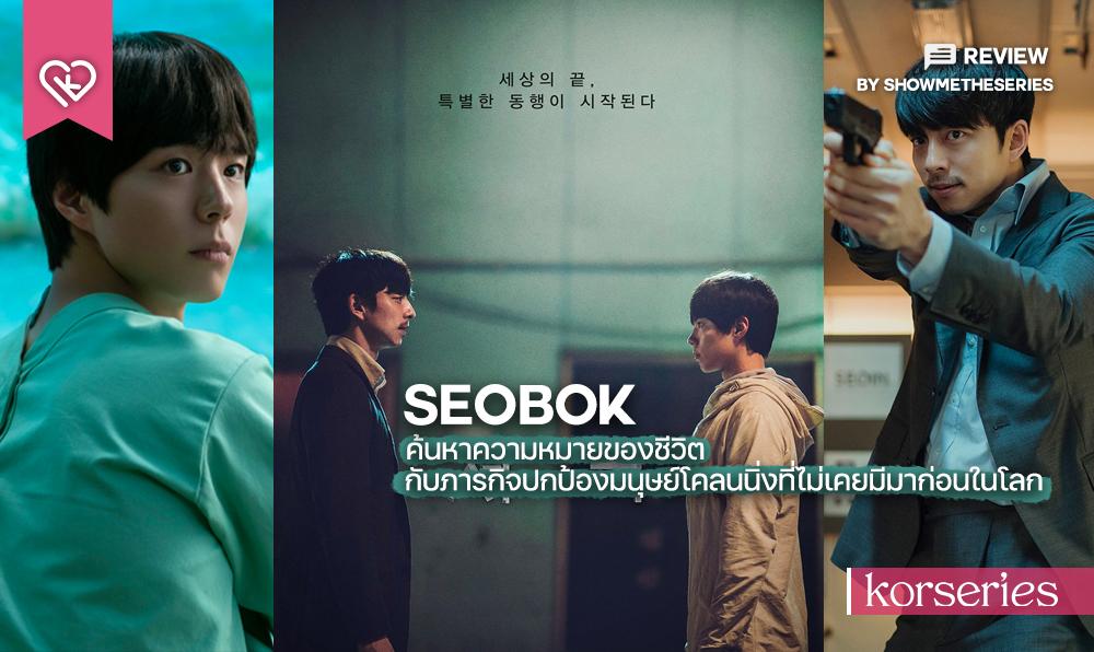 รีวิวภาพยนตร์ Seobok | ค้นหาความหมายของชีวิต กับภารกิจปกป้องมนุษย์โคลนนิ่งที่ไม่เคยมีมาก่อนในโลก