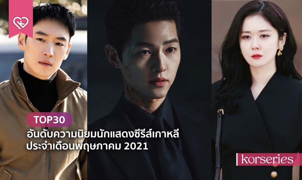TOP30 อันดับความนิยมนักแสดงซีรีส์เกาหลี ประจำเดือนพฤษภาคม 2021