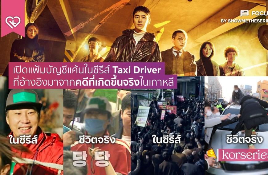 เปิดแฟ้มบัญชีแค้นในซีรีส์ Taxi Driver ที่อ้างอิงมาจากคดีที่เกิดขึ้นจริงในเกาหลี