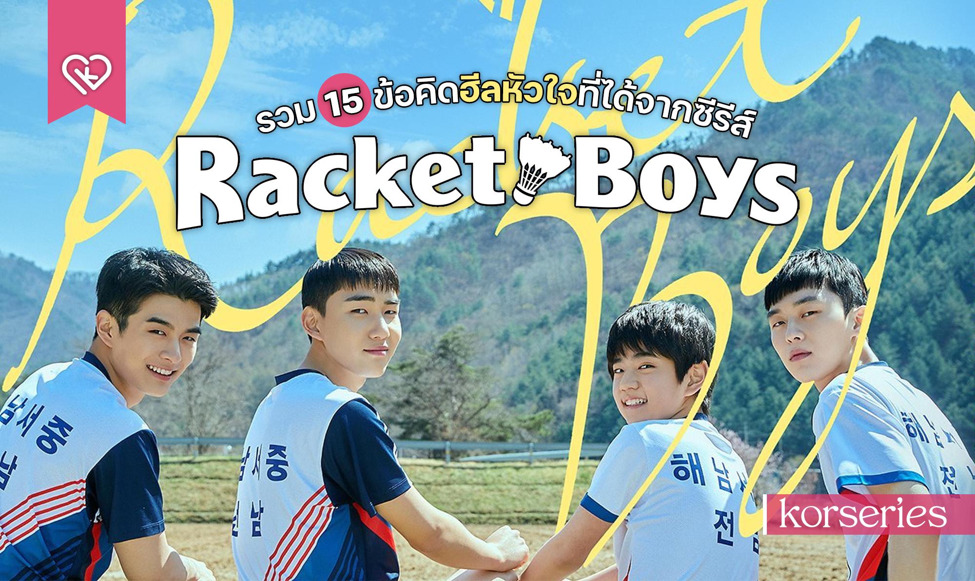 รวม 15 ข้อคิดฮีลหัวใจที่ได้จากซีรีส์ Racket Boys
