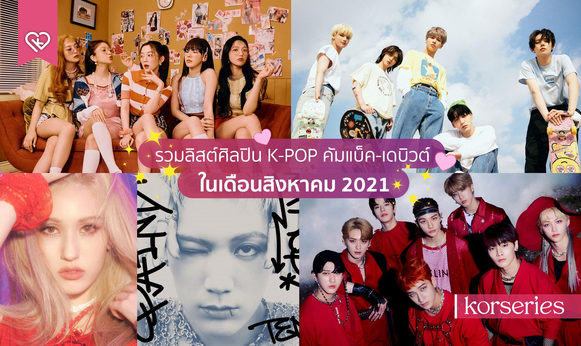 รวมลิสต์ศิลปิน K-POP คัมแบ็ค-เดบิวต์ในเดือนสิงหาคม 2021