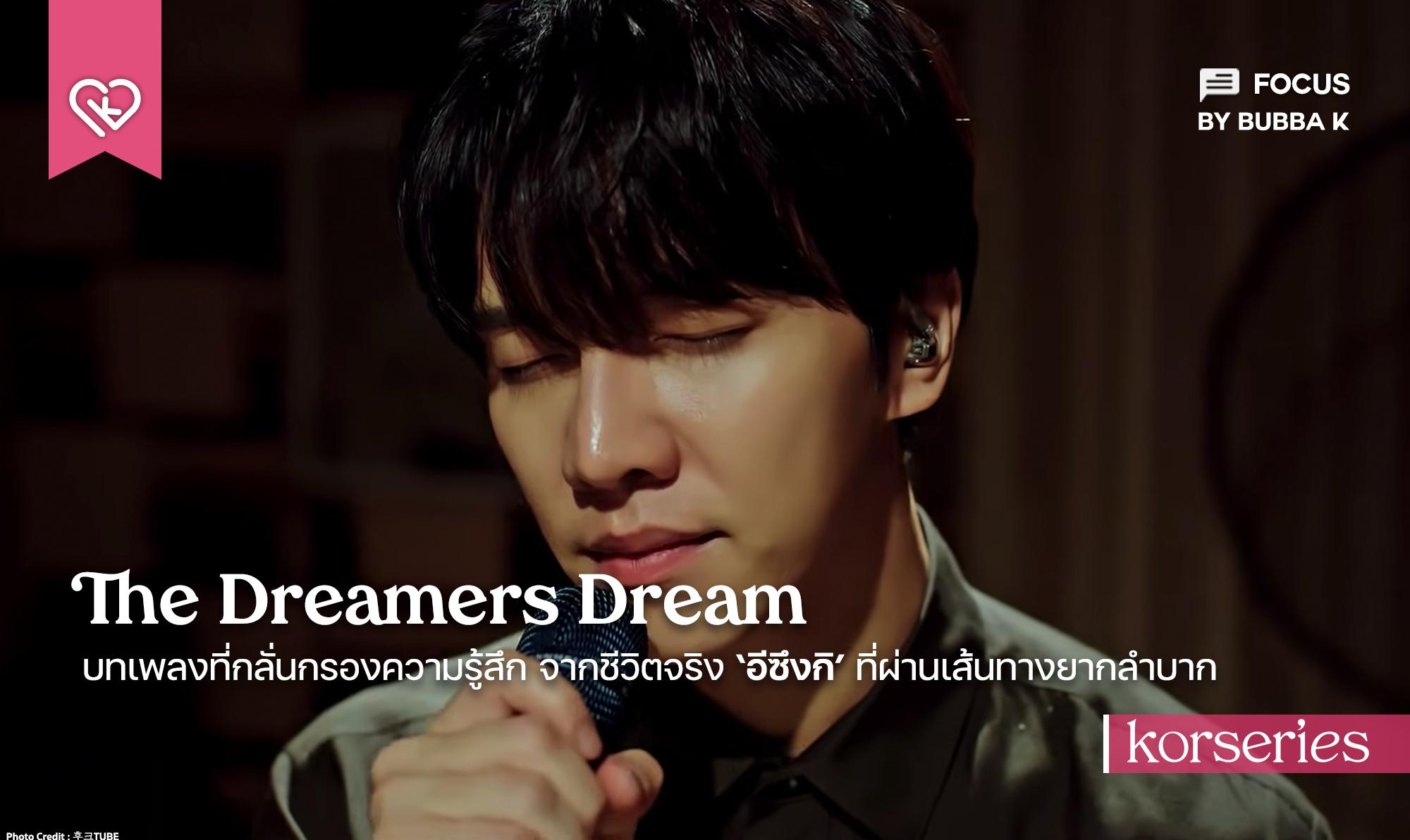 The Dreamers Dream : บทเพลงที่กลั่นกรองความรู้สึก จากชีวิตจริง 'อีซึงกิ' ที่ผ่านเส้นทางยากลำบาก