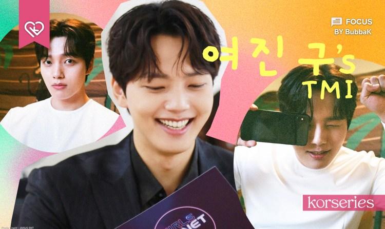 ส่อง 10 TMI ของ 'ยอจินกู' ที่จะทำให้รู้จักเขามากยิ่งขึ้น!
