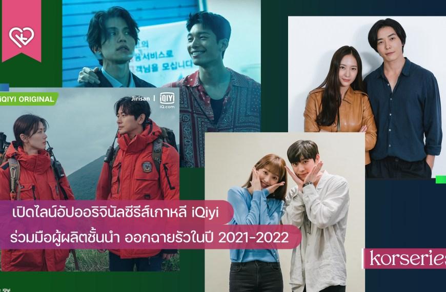 เปิดไลน์อัปออริจินัลซีรีส์เกาหลี iQiyi ร่วมมือผู้ผลิตชั้นนำ ออกฉายรัวในปี 2021-2022