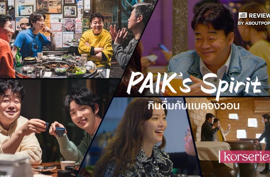 Paik's Spirit รายการที่ 'เชฟแบคจงวอน' เปิดวงสนทนา กับแกล้มด้วยวัฒนธรรมการกินดื่มของเกาหลี