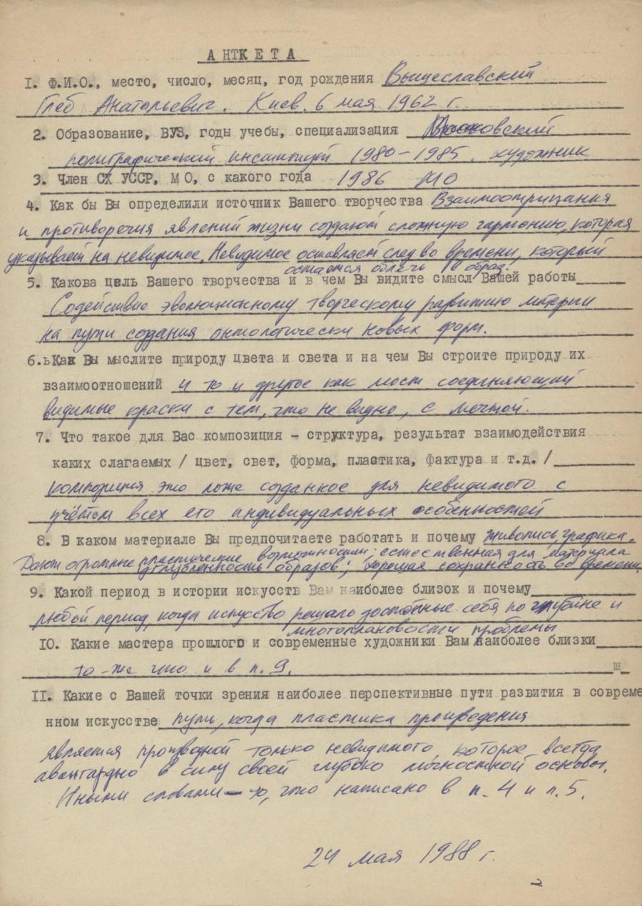 Анкета художника Гліба Вишеславського. Надано Іриною Панич.