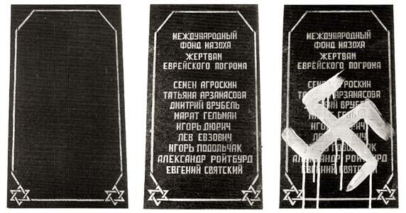 Masoch_Fund_Last_Jewish_Pogrom_Stones
