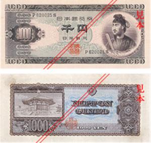 旧1,000円札 聖徳太子