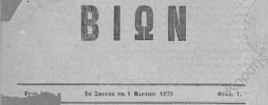 """προμετωπίδα του πρώτου φύλλου του περιοδικού """"Βίων"""" - αρχείο Δημόσιας Κεντρικής Ιστορικής Βιβλιοθήκης Χίου """"Κοραής"""""""