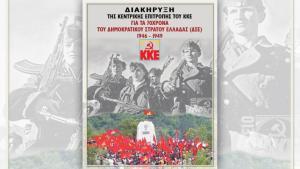 diakhryksh-the-ke-gia-70xrona-dse