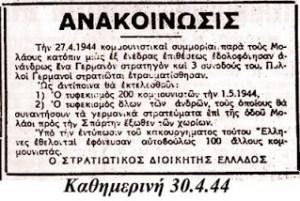 kaisariani-kathimerini_tagmata2