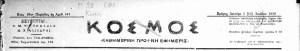 """Προμετωπίδα από τη δεύτερη φάση της κυκλοφορίας του """"Κόσμου"""" της Σμύρνης ως καθημερινής εφημερίδας."""