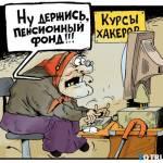 пенсии и соцобеспечение