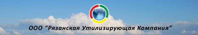 Рязанская Утилизирующая Компания, вакансии регионального представителя