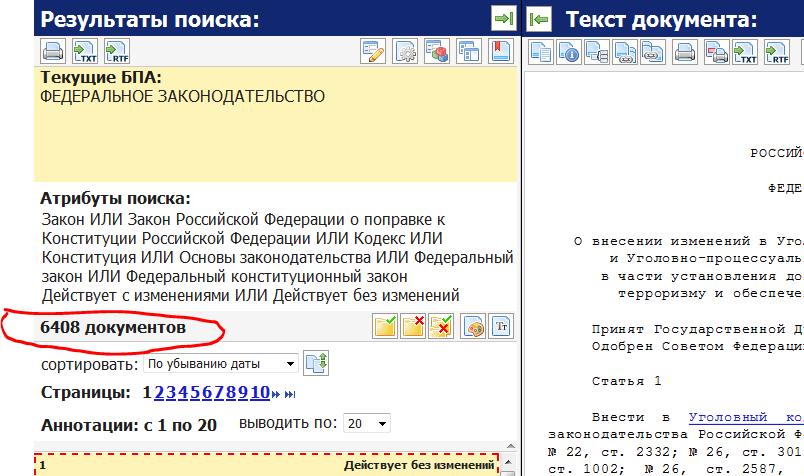 Сколько законов действует в Российской Федерации
