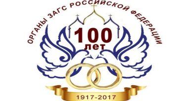 ЗАГС Рязанской области