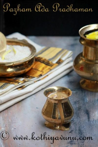 Pazham Ada Pradhaman Recipe – Kerala Sadya Recipe