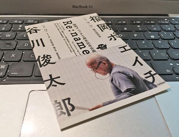 福岡ポエイチ5周年記念企画 Re:name 谷川俊太郎トークショー