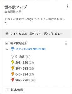 「世帯数マップ」のメニュー