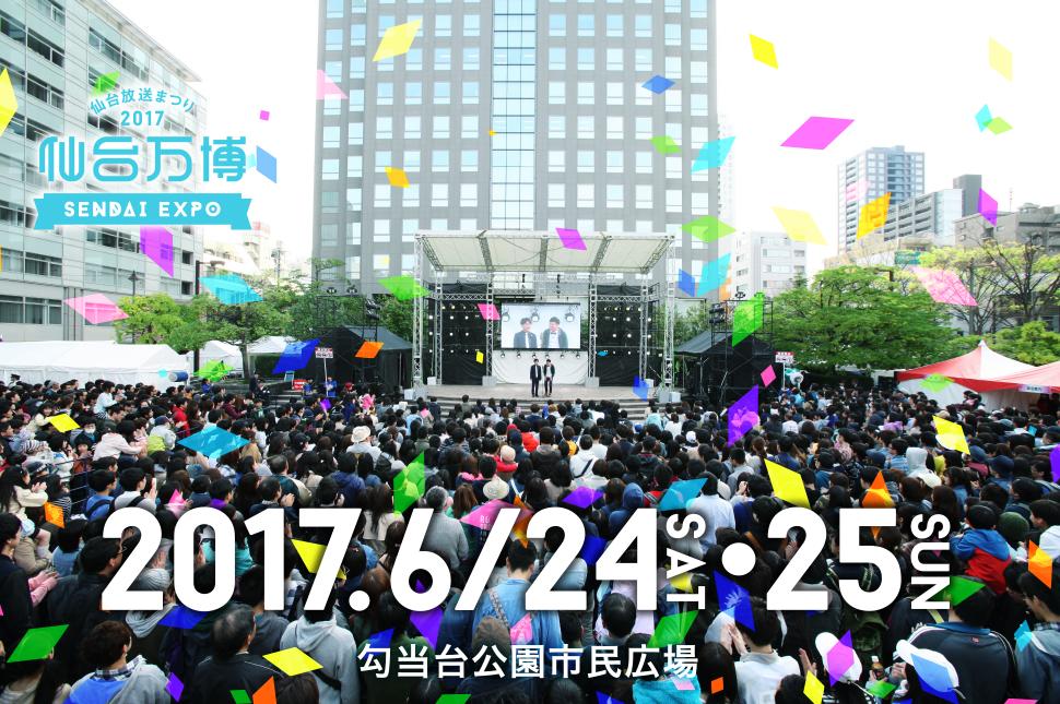 仙台放送まつり2017 仙台万博