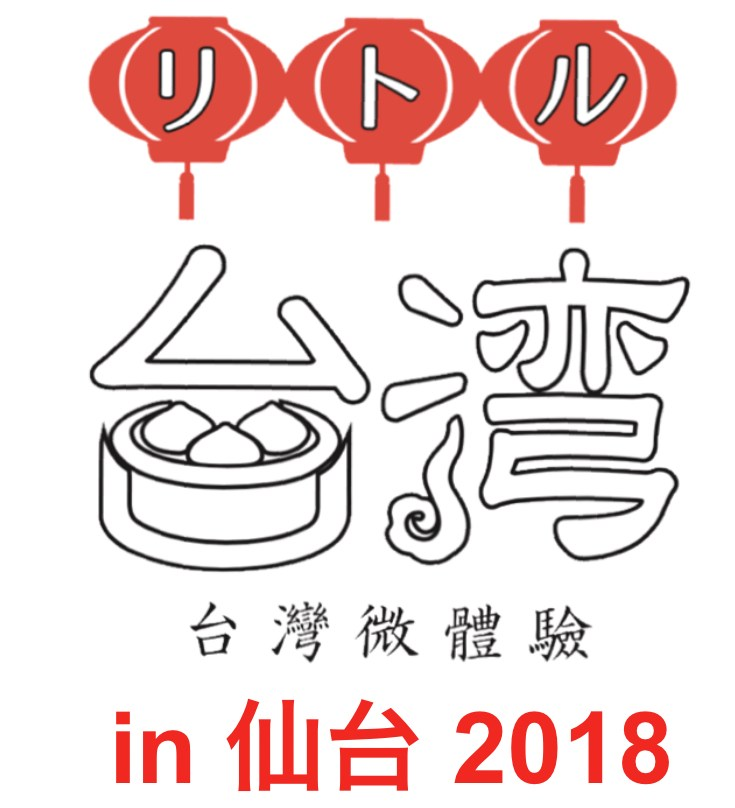 仙台で台湾を食べる観る知る2日間 リトル台湾in仙台