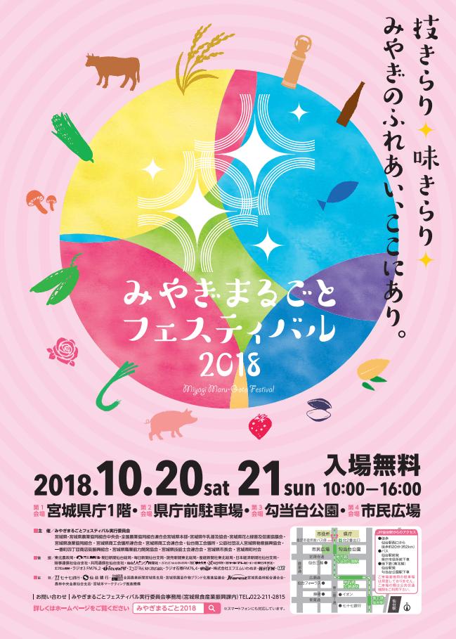 みやぎまるごとフェスティバル2018
