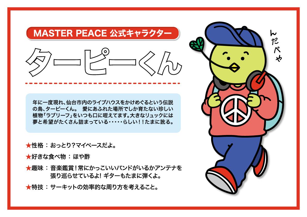 杜の都・仙台市内6会場によるチャリティーライブ サーキットイベント マスターピース