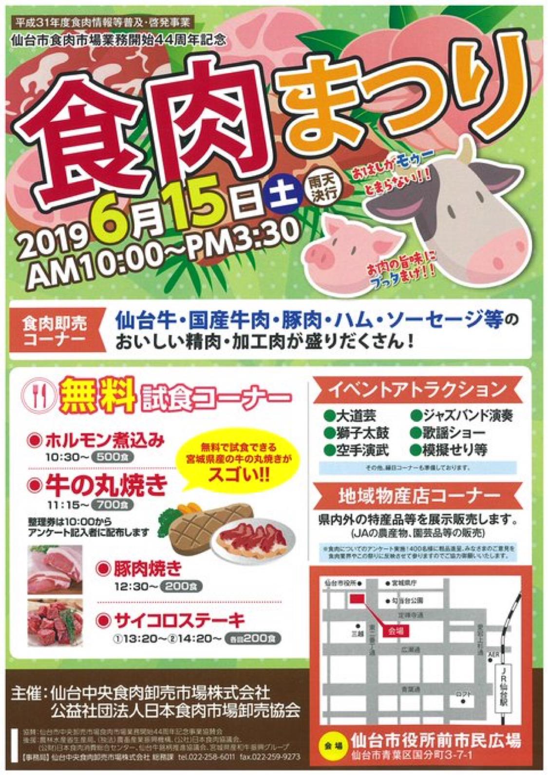 食肉まつり2019