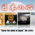 know the mind of Japan