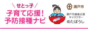 瀬戸市『せとっ子 子育て応援!予防接種ナビ』