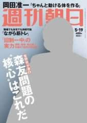 週刊朝日2017年5月19日号