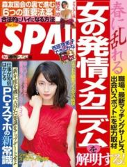 週刊SPA!2017年4月25日号
