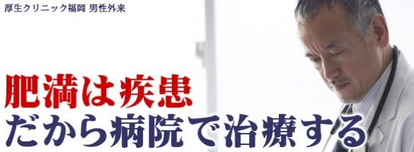 福岡博多駅中洲天神の病院ダイエット