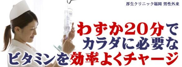福岡市博多区中洲天神でにんにく注射なら厚生クリニック