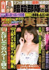 週刊実話2017年8月24日・31日号