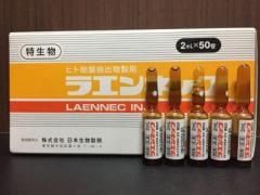 日本人妊婦から採取された純国産の医療用効能土ヒトプラセンタ抽出エキス