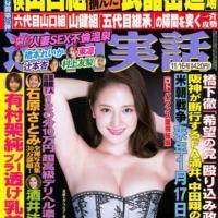 週刊実話11/16号