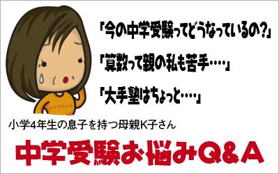 中学受験お悩みQ&A