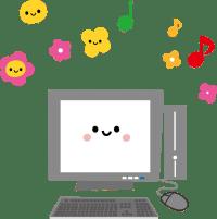楽しいパソコン