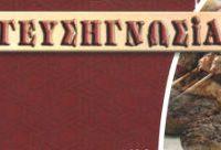 Ψητοπωλείο «Γευσηγνωσία» στην Κοζάνη