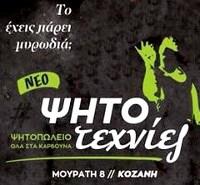 Ψητοπωλείο «Ψητοτεχνίες» στην Κοζάνη