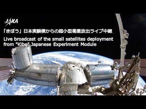 0 9 - Varios CubeSats con radioaficionados de Cargas se despliega desde la ISS