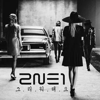 2NE1 Missing You