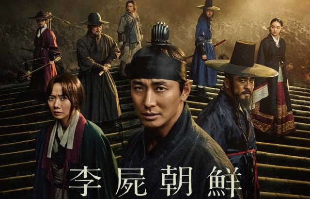 《李屍朝鮮》第二季3月13日首播!宣傳海報,預告公開 - Kpopn