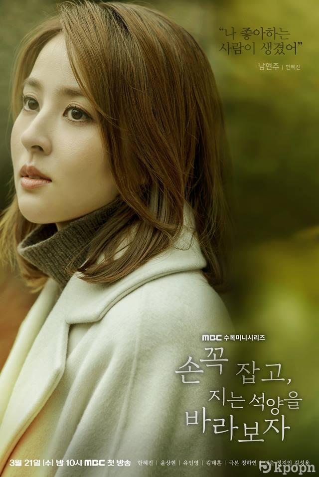 MBC 新水木劇《牽著手看夕陽西下》四位主要角色海報公開 - Kpopn