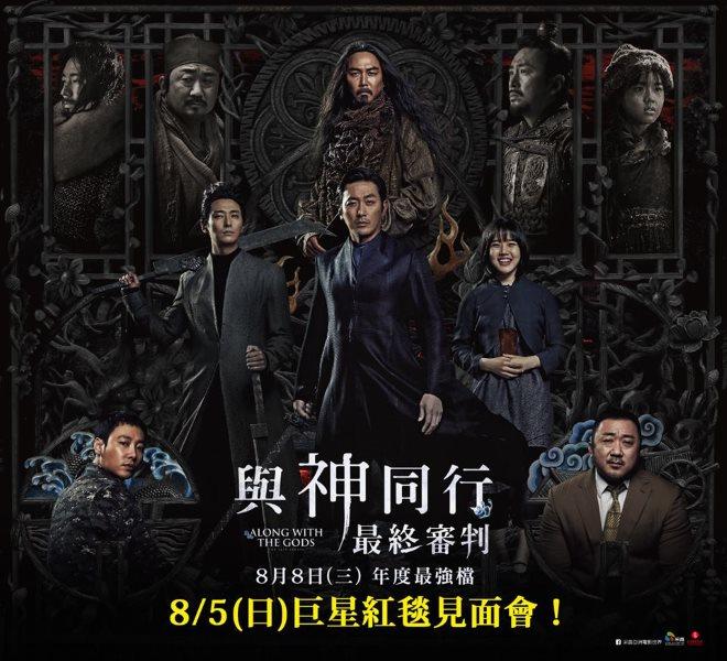 《與神同行2》主演群8月5日來臺參加見面會,活動開放免費入場 - Kpopn